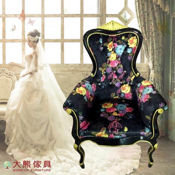 【大熊傢俱】146 新古典 布椅 化妝椅 靠背椅 餐椅 書椅 辦公椅 扶手椅 椅子 法式 碎花布椅 休閒椅