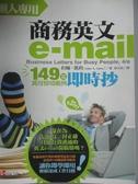 【書寶二手書T1/語言學習_HDG】懶人專用商務英文e-mail-149篇萬用情境範例即時抄_邱天欣
