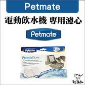 :貓點點寵舖:美國Petmate 〔電動飲水機活性碳濾心,3 入〕199 元