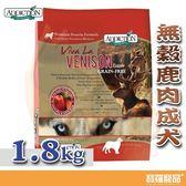 ADD無穀鹿肉成犬寵食1.81kg【寶羅寵品】