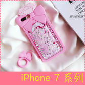 【萌萌噠】iPhone 7 / 7 Plus 韓國立體可愛捏捏減壓流沙香水瓶保護殼 全包矽膠軟殼 手機殼 指環掛繩