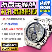 監視器 1080P 時尚風 手錶型錄影機 密錄器 內建8GB 攝影機 針孔 會議紀錄 台灣安防