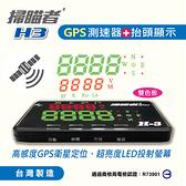【發現者】 掃瞄者H3 GPS測速+區間偵測 抬頭顯示器