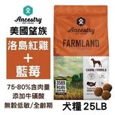 Ancestry 美國望族 天然犬糧(無穀系列)洛島紅雞+藍莓 25LB/包