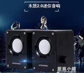 木質音箱台式電腦小音響家用usb迷你筆記本低音炮音箱 藍嵐