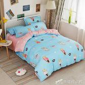 床單 寢室宿舍床上三件套單人床單被單被套四件套 YXS辛瑞拉