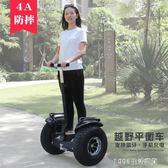 越野款平衡車雙輪成人代步兒童智慧電動兩輪體感平行車巡邏超大號 1995生活雜貨igo