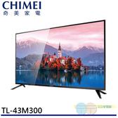 限區配送/不安裝CHIMEI 43吋4K HDR連網液晶顯示器 TL-43M300