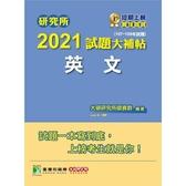 研究所2021試題大補帖【英文】(107~109試題)