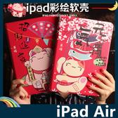 iPad Air 1/2 大紅招財貓保護套 十字紋側翻皮套 卡通彩繪 喜洋洋 支架 磁扣 平板套 保護殼