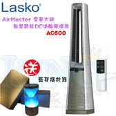【原價7990↘6980元 限量三台贈藍芽播放器】Lasko AC600 AirMaster 空氣大師無葉節能DC渦輪循環扇