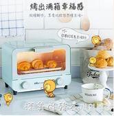 小熊烤箱家用烘焙多功能全自動小電烤箱小型迷你電器官方旗艦店 220vNMS漾美眉韓衣
