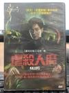 挖寶二手片-E03-005-正版DVD-日片【虐殺人魔】-北村一輝(直購價)
