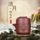 限時升級一把泥紫砂清月快客杯可攜式旅行茶具一壺一杯茶道功夫泡茶杯大號辦公室套裝羅春梅