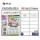 【奇奇文具】鶴屋 NO.11 C42105 白色 14格 A4三用標籤