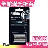 【F/C52S 銀色】日本 Braun刮鬍刀頭刀網匣 適用5030s 5040s 5145s 5147s【小福部屋】