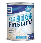 亞培 原味安素 (237ml*24罐/箱,箱) 營養品L【杏一】