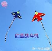 成人兒童風箏 小戰斗機風箏 長尾飛機風箏 卡通風箏好飛 第一印象