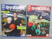 【書寶二手書T2/語言學習_QNH】空中英語教室_2012/1&2月合售_新年的美好回憶等_附光碟