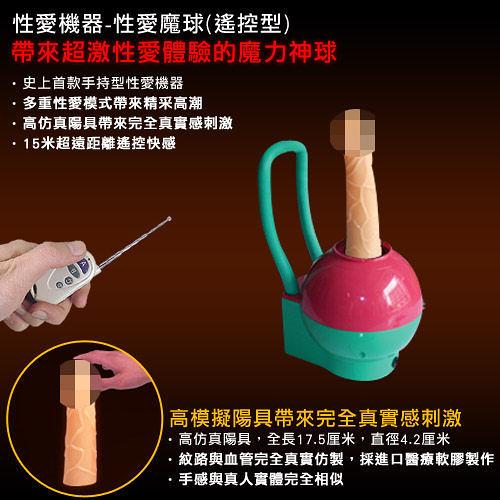 情趣用品 pchome女老闆-女帝情趣用品-性愛機器 性福魔球上下變頻無線遙控按摩器