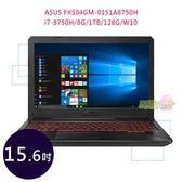 ASUS FX504GM-0151A8750H 15.6吋◤0利率◢ FHD 筆電 (i7-8750H/8G/1TB/128G/W10)