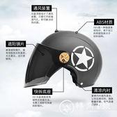 AD電動摩托車頭盔男女士通用電瓶車夏季輕便四季防曬半覆式安全帽