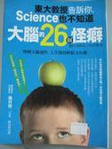 【書寶二手書T1/心靈成長_LOS】東大教授告訴你,Science也不知道 大腦的26個怪癖_池谷裕二