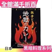 【北都 地獄咖哩 】空運 日本 黑暗料理 北海道札幌名產 速食包 調理包【小福部屋】