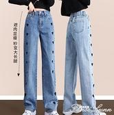 愛心牛仔褲女直筒寬鬆春裝2021年新款夏季高腰顯瘦寬管垂感拖地褲 范思蓮恩
