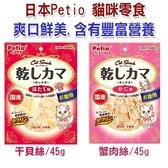 ◆MIX米克斯◆日本製 PETIO 貓用海鮮蟹肉絲/干貝絲 45g