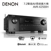 【限時優惠】DENON AVR-X2500H 7.2聲道 4K AV 環繞收音擴大機