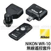 NIKON WR-10 無線遙控套件 (免運 國祥貿易公司貨) 含 WR-T10 WR-R10 WR-A10