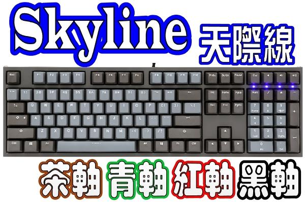 [地瓜球@] Ducky ONE 2 Skyline 天際線 PBT 機械式鍵盤~Cherry 茶軸 紅軸 青軸 黑軸