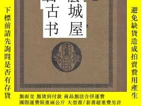 二手書博民逛書店稀少,罕見《罕見麻將:中國的古代遊戲 》1923年出版Y2031
