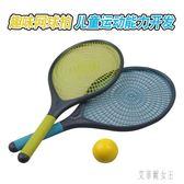網球拍啟蒙小學生初學5-13歲玩具套裝家庭親子運動趣味拍子 EY6843【艾菲爾女王】