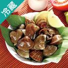 台灣牛奶文蛤(約600G)/包【愛買冷藏】
