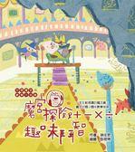 呼嚕魔宮數學大挑戰:魔宮探險  趣味鬥智