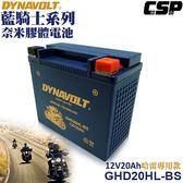 【DYNAVOLT 藍騎士】GHD20HL-BS 哈雷機車專用款