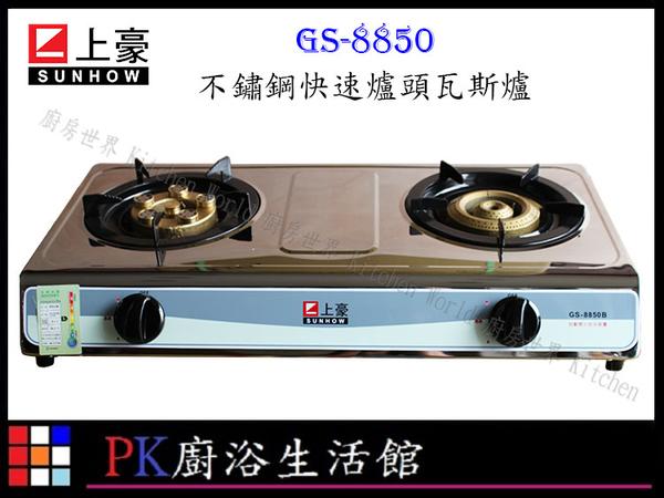 **缺貨中**【PK廚浴生活館】 高雄上豪牌瓦斯爐 GS8850 噴射快速爐頭 安全瓦斯爐 台爐 新品 房東最愛