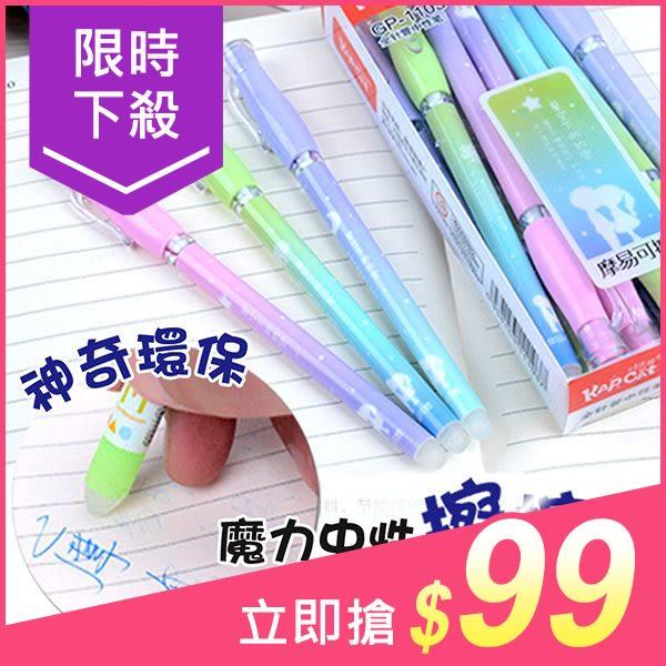 神奇環保魔力中性擦擦筆0.38-藍色(盒裝12支入)【小三美日】原價$139
