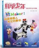 科學少年雜誌特刊:紙Maker-科萌機器人和它的夥伴