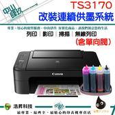 【登錄送$200禮券+隨貨再送禮券200】Canon TS3170印表機+連續供墨系統(含單向閥)+送彩噴一包