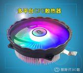 臺式機電腦CPU散熱器 Intel775/1155 多平臺靜音CPU風扇 創時代3C館