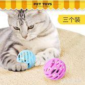 貓玩具貓用帶鈴鐺響球逗貓棒老鼠寵物小貓幼貓咪用品貓咪玩具 QG5852『樂愛居家館』