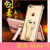 【萌萌噠】華為 HUAWEI Mate 9  小蠻腰支架款 電鍍透明保護殼 全包矽膠電鍍邊軟殼 手機殼 手機套