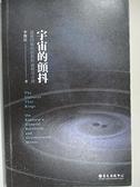 【書寶二手書T7/科學_KCP】宇宙的顫抖 : 談愛因斯坦的相對論和引力波_李傑信