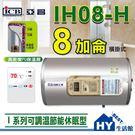 亞昌 I系列 IH08-H 儲存式電熱水器 【 可調溫休眠型 8加侖 橫掛式 】不含安裝 區域限制《HY生活館》