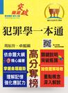 【鼎文公職‧國考直營】T5A87 警察特考【犯罪學一本通】