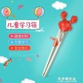 雙槍學習筷子稻殼可愛螃蟹兒童筷寶寶練習訓練筷糾正輔食學習筷【果果新品】