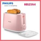 可刷卡◆PHILIPS飛利浦 麵包機/吐司機 瑰蜜粉 HD2584 升降架 解凍◆台北、新竹實體門市